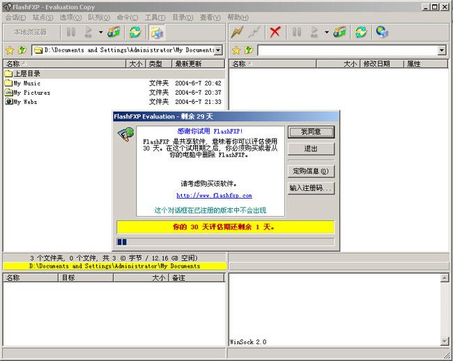 FlashFxp输入注册码