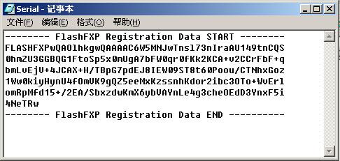 FlashFXP注册码破解码