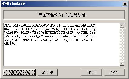 输入FlashFXP注册码及破解码