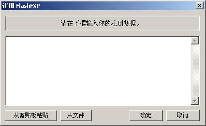FlashFXP注册