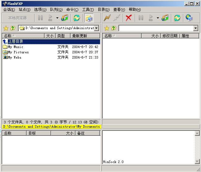 FlashFXP正常主窗体