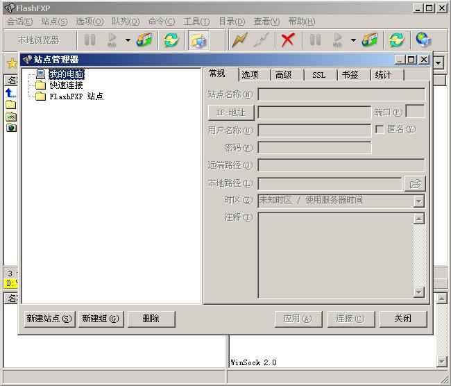 FlashFXP使用说明第1步