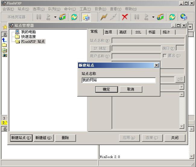 FlashFXP使用说明第2步