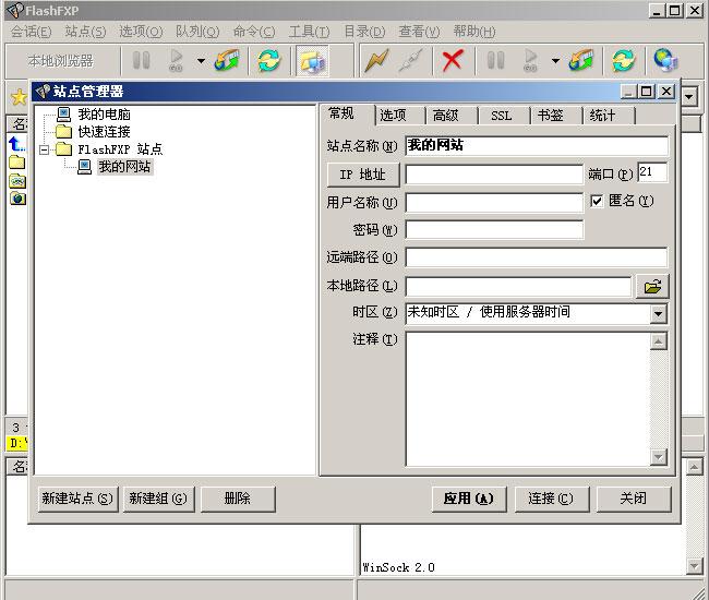 FlashFXP使用说明第3步
