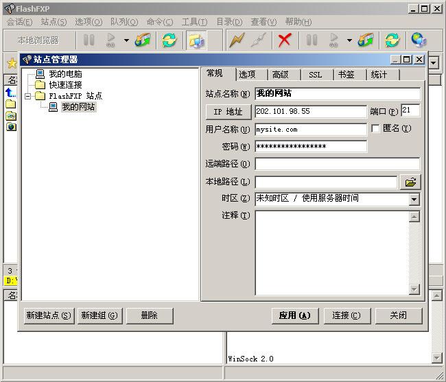 FlashFXP使用说明第4步