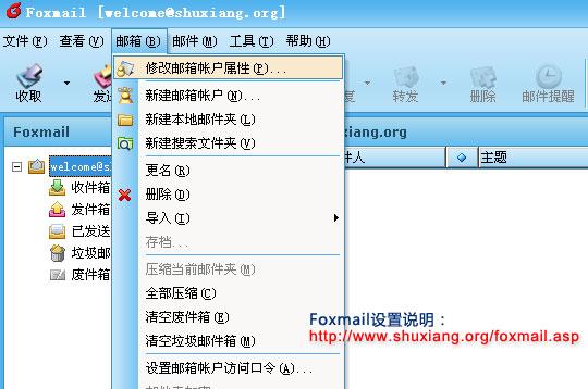 foxmail 邮箱设置方法