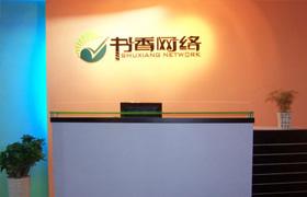 ��香�W�j公司前台